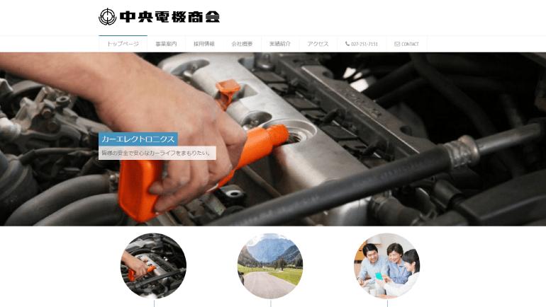 有限会社中央電機商会|群馬県のドローン空撮会社