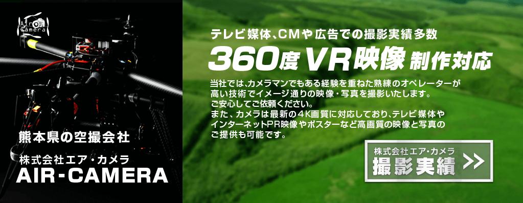 熊本県の空撮会社株式会社エア・カメラ