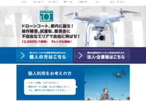 都市型巨大屋内ドローン練習場『DRONE COURT(ドローンコート)』