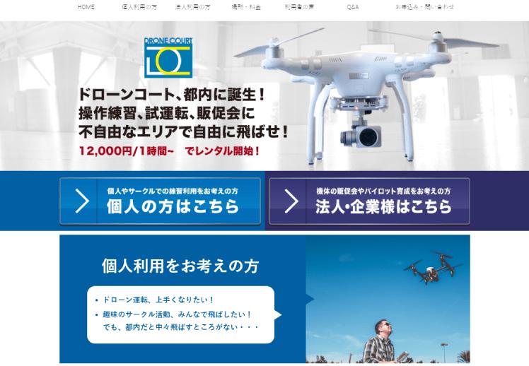『DRONE COURT』東京都内に巨大屋内ドローン練習場がオープン!