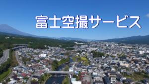 富士空撮サービス