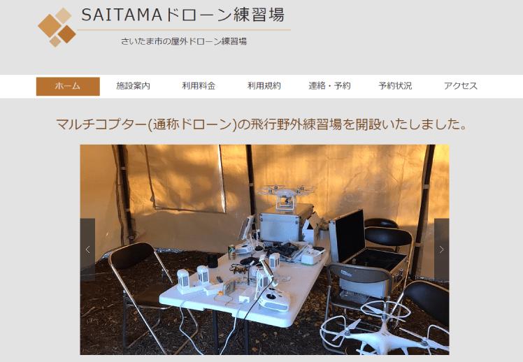 SAITAMAドローン練習場