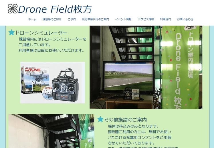 大阪のドローン練習場DroneField枚方