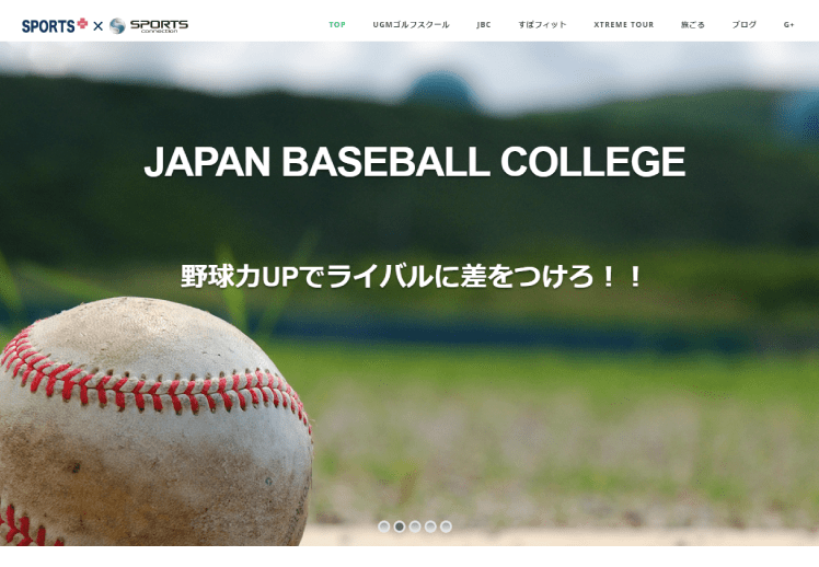 ジャパン・ベースボールカレッジ|ドローン練習場