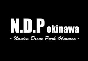南天ドローンパーク沖縄 沖縄県のドローン空撮会社