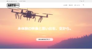 福岡空撮株式会社