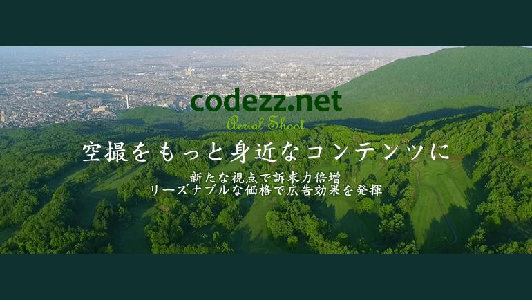 株式会社コードデザイン