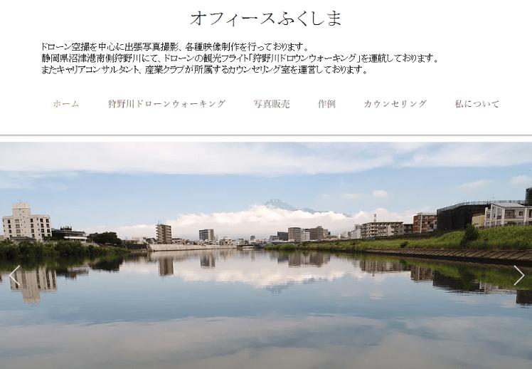 静岡県のドローン空撮 オフィースふくしま