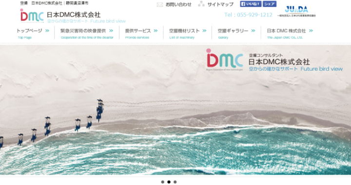 日本DMC株式会社様