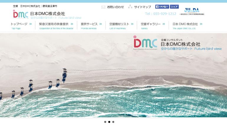日本DMC株式会社