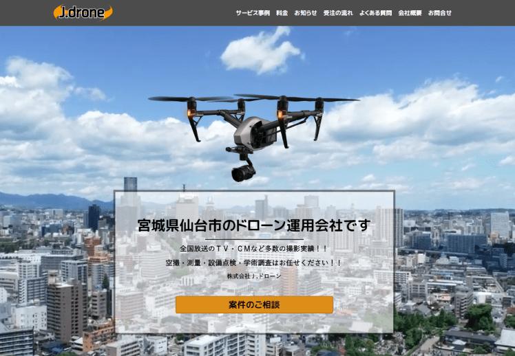株式会社Jドローン |宮城県のドローン空撮会社