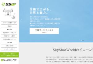 大阪のドローン空撮会社 株式会社Sky Shot World