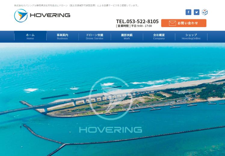 株式会社ホバリング|静岡県のドローン空撮会社