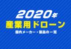 2020年ドローン日本国内メーカー、開発企業と製品一覧