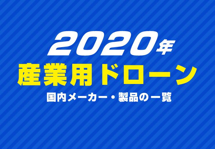 2020年 ドローン日本国内メーカー、開発企業と製品一覧