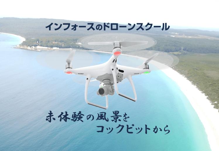 新潟県のドローンスクールInforce Drone Operator (IDO)スクール