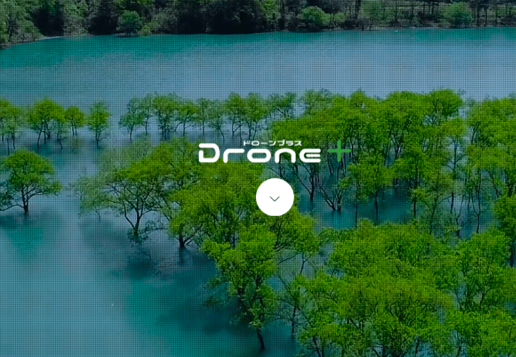 Drone+(ドローンプラス)