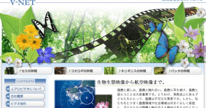 株式会社日本エアロビデオ