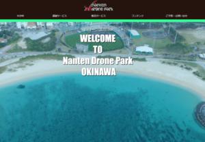 沖縄のドローン練習場、南天ドローンパーク