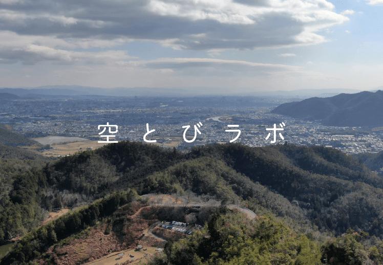 空とびラボ|京都府のドローン練習場