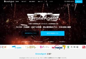 株式会社FLIGHTS|東京都のドローン空撮会社