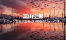 富山県のドローン空撮会社|富山空撮