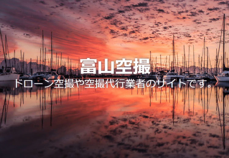 富山空撮|富山県のドローン空撮会社