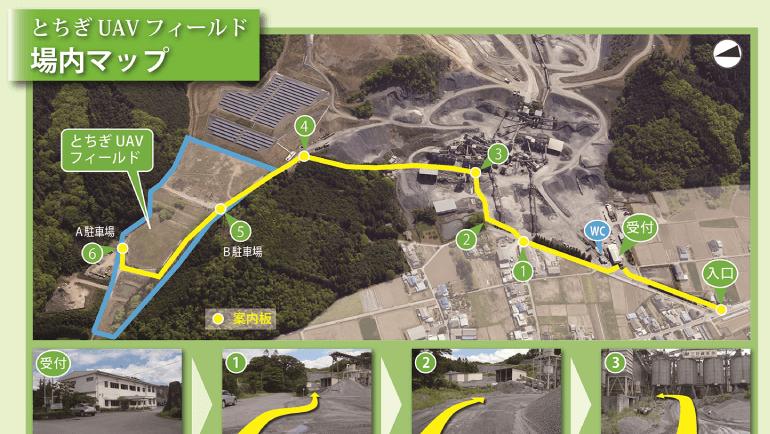 栃木県にドローン練習場