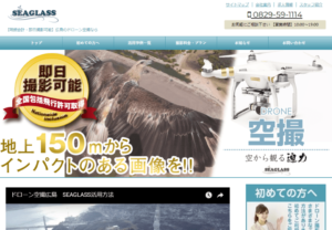 広島県のドローン空撮SEAGLASS