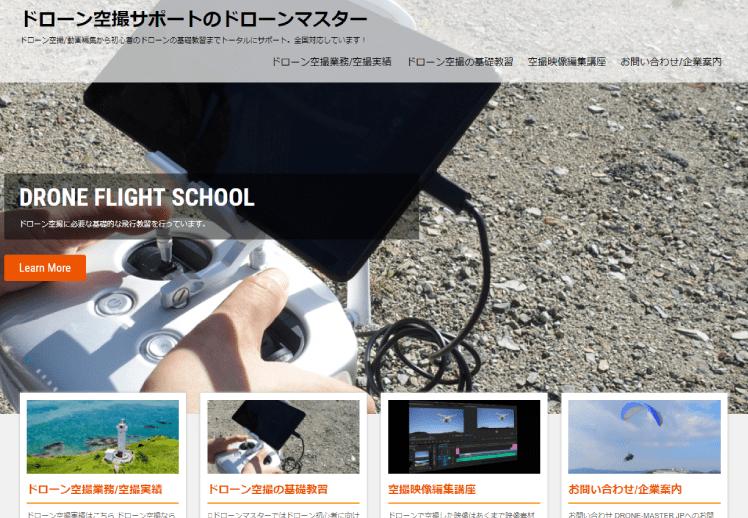 岡山県の空撮会社ドローンマスター