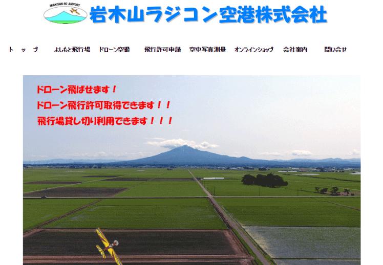 岩木山ラジコン空港株式会社|青森県の空撮会社