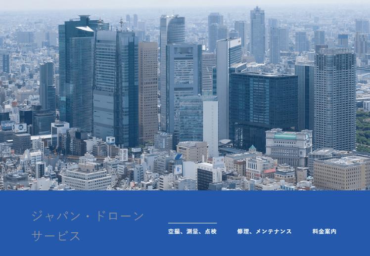 東京都の空撮会社、ジャパンドローンサービス