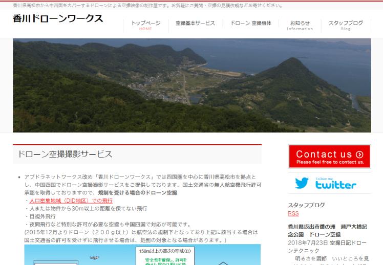 香川ドローンワークス|香川県の空撮会社