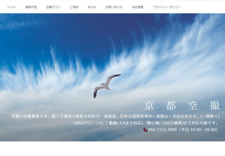 京都空撮|京都府のドローン空撮会社