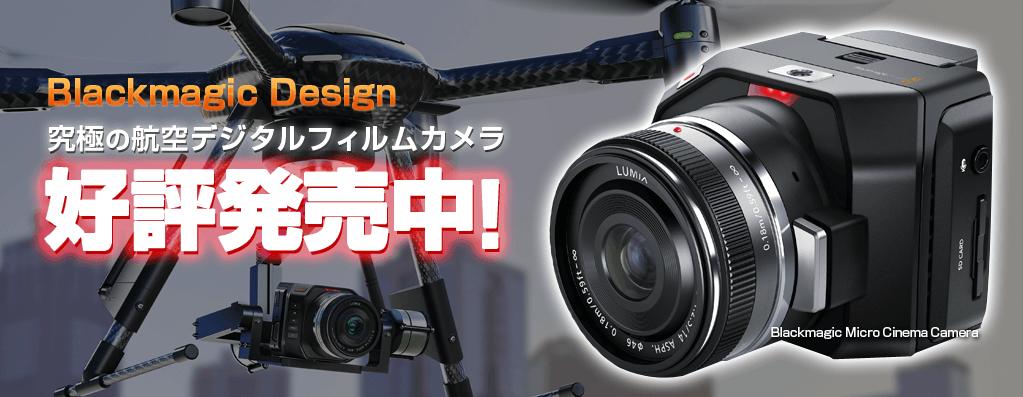 リモートコントロールに対応した世界最小のデジタルフィルムカメラ、ブラックマジックマイクロシネマカメラ好評発売中!