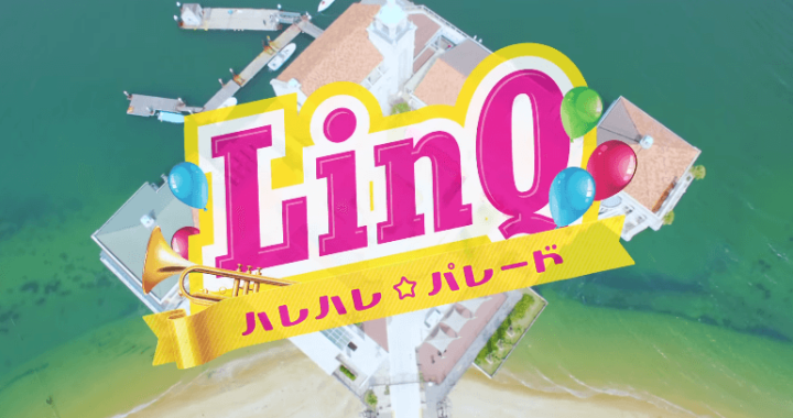 福岡発のアイドルユニット『LinQ』