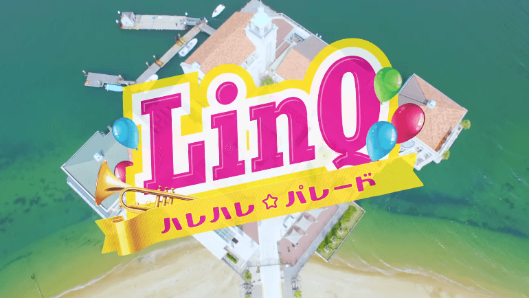 LinQが空撮MVを公開
