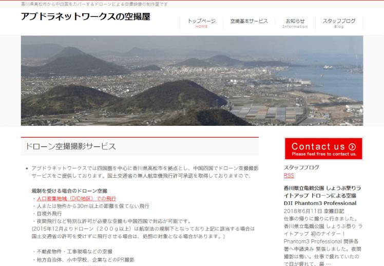 香川県の空撮会社、アブドラネットワークス
