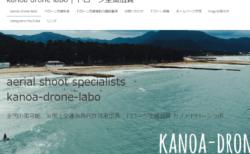 滋賀県の空撮会社|ドローン空撮滋賀