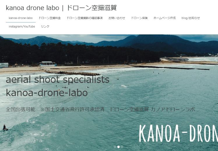 ドローン空撮滋賀 |滋賀県のドローン空撮会社