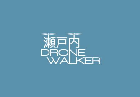 瀬戸内DRONEWALKER|広島県のドローン空撮会社