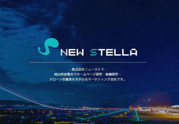 岡山県の空撮会社、株式会社ニューステラ