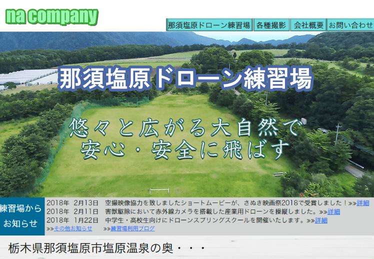 栃木県の那須塩原ドローン練習場