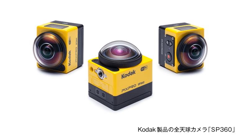 コダック製品の全天球カメラ「SP360」