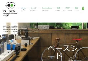 長野県の空撮会社株式会社ライフシード