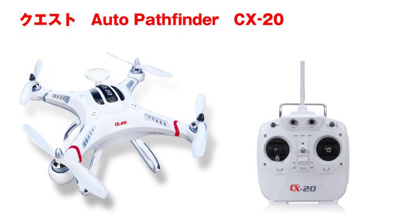 cx-20