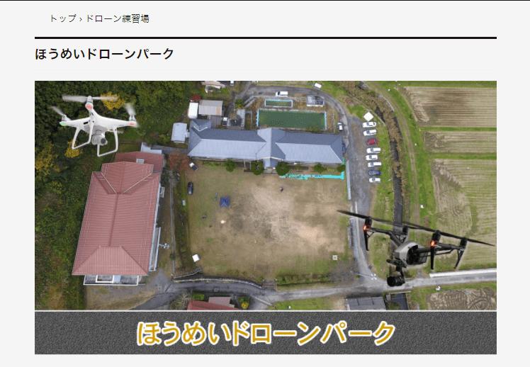 ほうめいドローンパーク|山口県のドローン練習場
