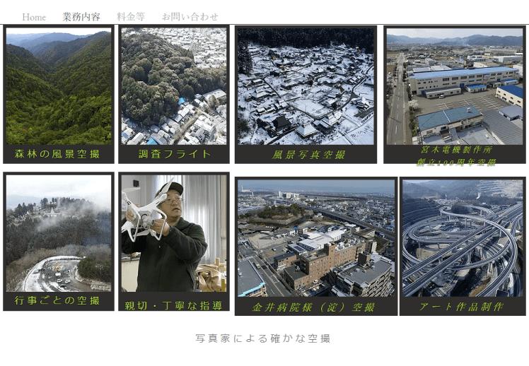 京都府のドローン空撮会社 京都空撮企画