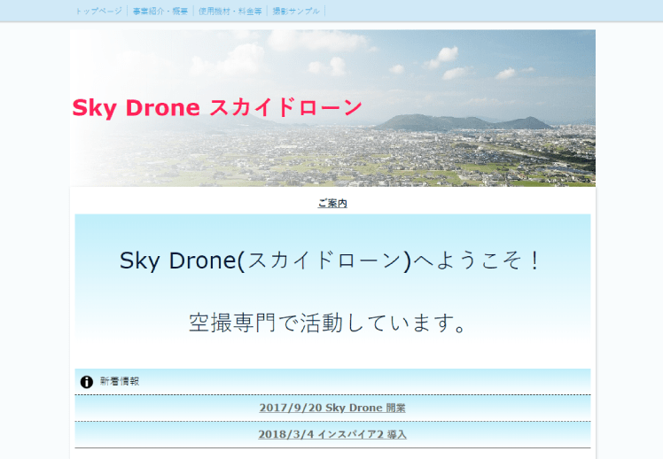 Sky Drone 香川県のドローン空撮会社