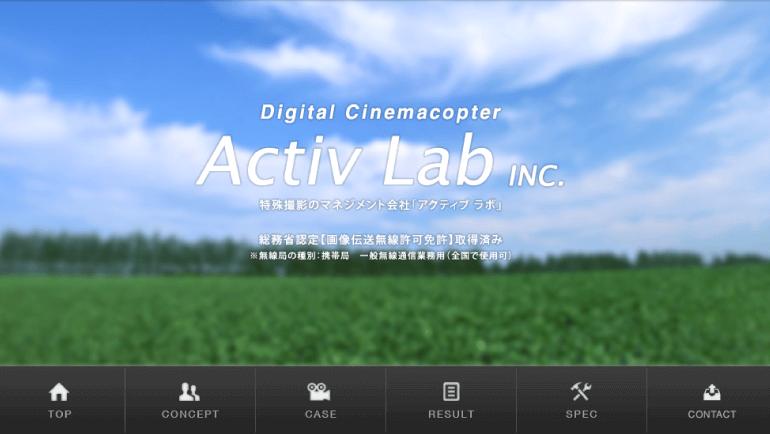 株式会社 Activ Lab